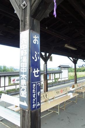 1.小布施駅.jpg