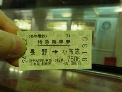 1切符.jpg