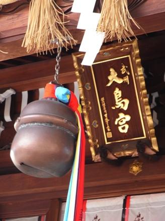 大鳥神社.jpg